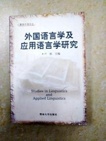 DA215247 外国语言学及应用语言学研究(一版一印)