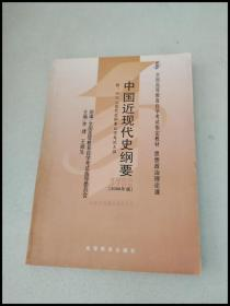 DB100808 中国近现代史纲要【一版一印】