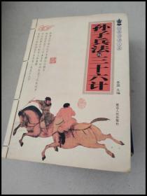 DB100929 经典阅读文库:孙子兵法与三十六计