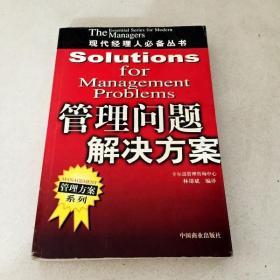 DDI213911 管理问题解决方案(一版一印)