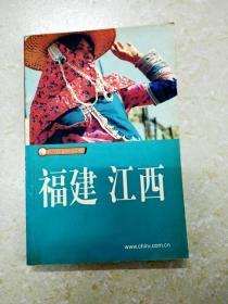 DC508030 藏羚羊自助旅行手册--福建 江西【一版一印】