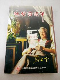DC508100 照壁斋漫笔  三联贵阳联谊丛书之十一