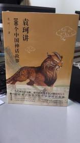 袁珂讲100个中国神话故事