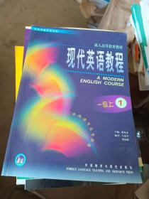 现代英语教程.一级上.1
