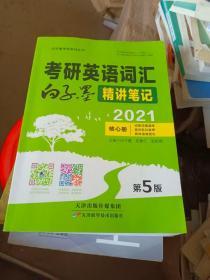 考研英语词汇白子墨精讲笔记核心册