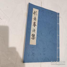 形意拳论集 形意拳李洛能祖师八大弟子之一 刘奇兰系