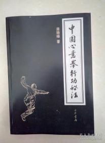 中国心意拳行功秘法