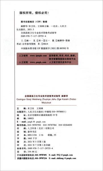 全国高级卫生专业技术资格考试指导:麻醉学(配增值)