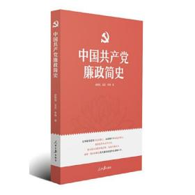 新书)中国共产党廉政简史