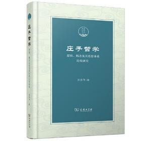 庄子哲学 逻辑、概念及其思想体系比较研究
