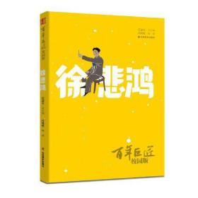 百年巨匠·校园版——徐悲鸿