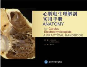 心脏电生理解剖实用手册
