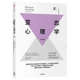 变态心理学《第十八版》