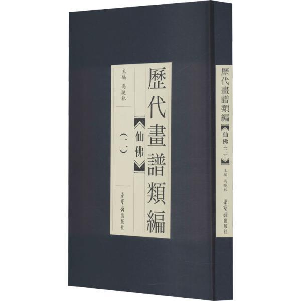 历代画谱类编-仙佛(二)