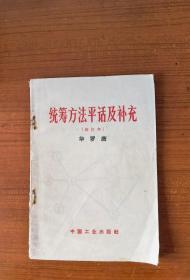 统筹方法平话及补充(修订本)