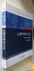 心理学研究方法:(第 7 版)第七版 约翰·肖内西