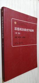 思想政治教育学原理(第3版)陈万柏 编