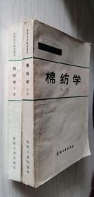 高等纺织院校教材:棉纺学 上下册 上海纺织工学院棉纺教研室 主编
