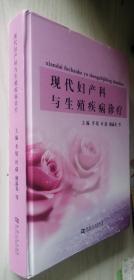 现代妇产科与生殖疾病诊疗【精】李境等 河南大学出版社