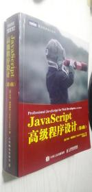 JavaScript高级程序设计 第4版  [美]马特·弗里斯比 2020年9月 二版一印