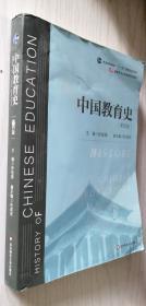 中国教育史(第四版)第4版 孙培青
