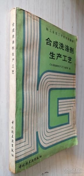 合成洗涤剂生产工艺