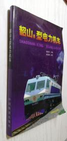 韶山8型电力机车