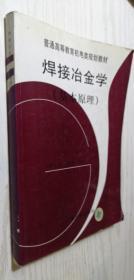 焊接冶金学(基本原理)张文钺 编