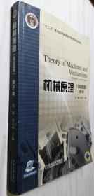 机械原理(英汉双语 第2版)