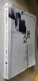 社会心理学(第2版)第二版 金盛华 著