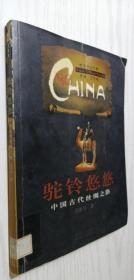 驼铃悠悠:中国古代丝绸之路 巫新华