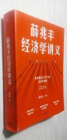 薛兆丰经济学讲义 第一版 来自超过25万人的经济学课堂