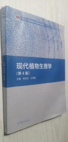 现代植物生理学(第4版)第四版 李合生
