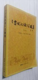 《古代汉语》习题集(修灯本)林海权等  第2版