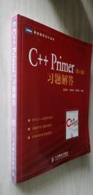 C++ Primer(第4版)习题解答 蒋爱军、李师贤、梅晓勇 编著