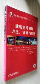 建筑光纤照明方法、设计与应用 [美]凯 著;马鸿雁、吴梦娟 译