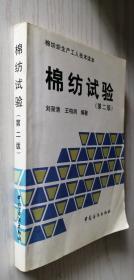棉纺试验(第二版)刘荣清、王柏润 著