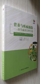 营养与疾病预防——医学减重管理手册 王陇德、陈伟 著