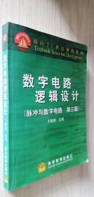 数字电路逻辑设计(脉冲与数字电路第三版)王毓银