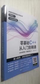 零基础C++从入门到精通