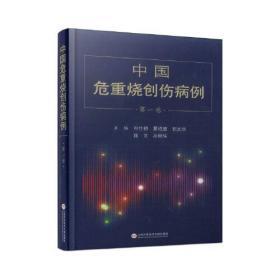 中国危重烧创伤病例.第一卷(精装)