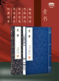 全新 正版 素书( 一函一册)手工宣纸线装 文白对照原文注释译文竖排繁体北京联合出版