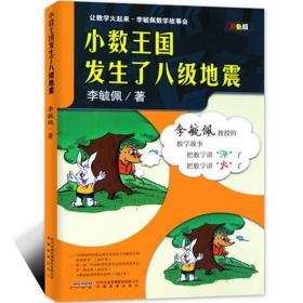 全新 正版 让数学火起来·李毓佩数学故事会(2册)    安徽教育出版社