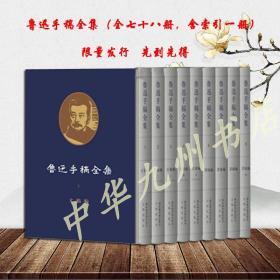 预--售    全新 正版 鲁迅手稿全集(全七十八册,含索引一册)  国家图书馆出版社