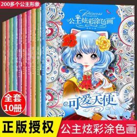 全新 公主炫彩涂色画(全10册)幼儿童3-6-9岁女孩宝宝绘图画画本涂鸦填色绘本