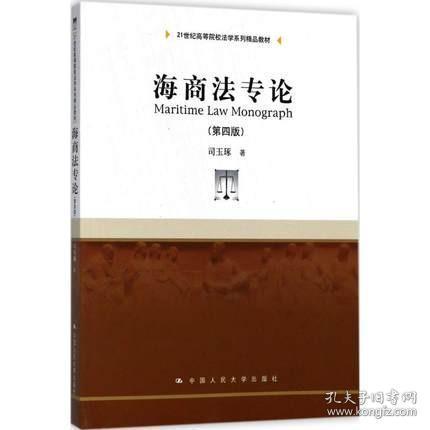 海商法专论(第四版)(21世纪高等院校法学系列精品教材)