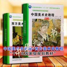 全新 正版 普通高等-中国美术史教程、西方美术史教程  陕西人民美术出版社