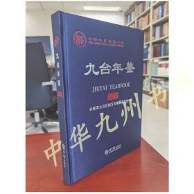 全新 现货 精品年鉴——九台年鉴2020 方志出版社