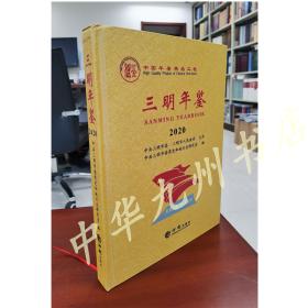 全新 现货 精品年鉴——三明年鉴2020   方志出版社