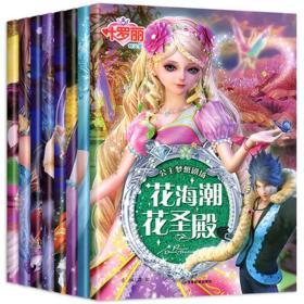 全新 叶罗丽精灵梦-公主梦想剧场-花海潮华圣殿(全8册)
